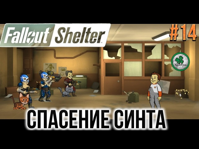Fallout Shelter | ПОЧТИ ЧЕЛОВЕК / КВЕСТ 1-2 14