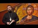 Евангелие дня Что случится перед концом света