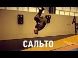 КАК НАУЧИТЬСЯ ДЕЛАТЬ САЛЬТО правильно - Fightwear.ru