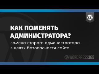 Администратор Wordpress: как изменить, удалить и добавить нового админа вордпресс