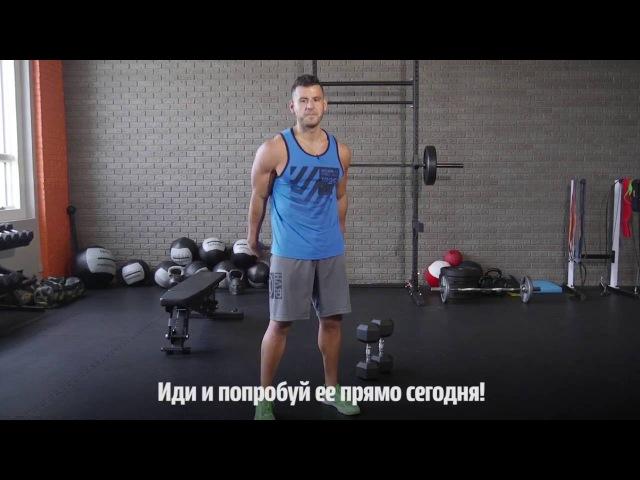 Стройка мышц и силы одновременно: комплескная тренировка рук от Би-Джей Гаддура