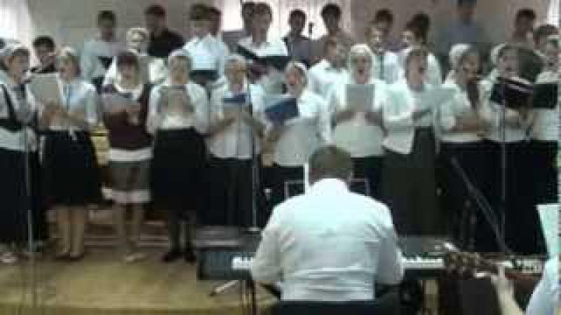 Господь дай мир мне Твой, Славная церковь - хор ОЦХВЕ. 2013