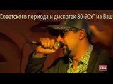 Павел Козлов &amp Alright Band - Любимые Хиты Советского периода и дискотек 80-90х