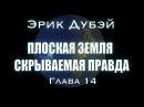 Эрик Дубэй ПЛОСКАЯ ЗЕМЛЯ - СКРЫВАЕМАЯ ПРАВДА Глава 14/аудиокнига