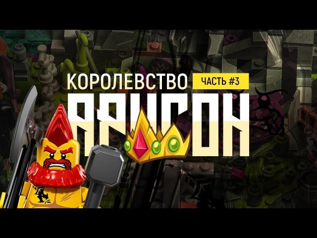 LEGO КОРОЛЕВСТВО 2017 Гном Млатоглав Обзор Самоделки из ЛЕГО Конструктора 3