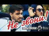 Камызякские Псы - Не звони (Official video)