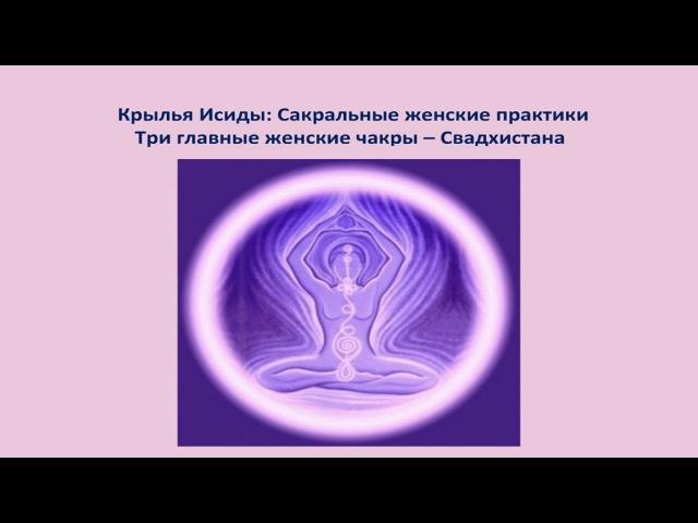 1. Крылья Исиды. Чистка и наполнение свадхистана-чакры. Ассоциация Эмбер