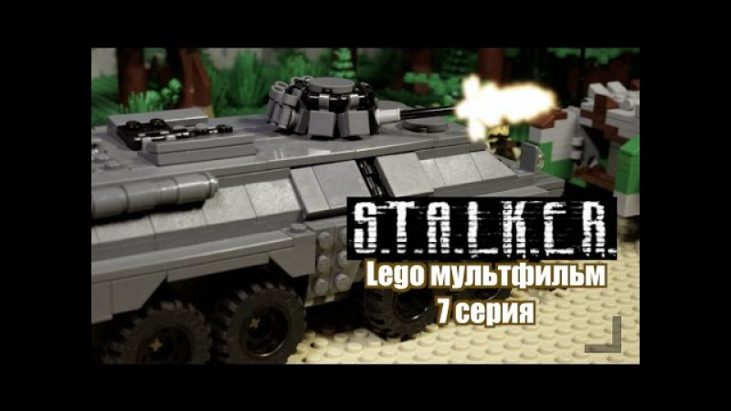 СТАЛКЕР, 7 серия, ЛЕГО МУЛЬТФИЛЬМ STALKER LEGO STOP MOTION