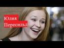 Пересильд Юлия Взрослые дочери ЛИЧНАЯ ЖИЗНЬ Таинственная страсть Альбина Колга