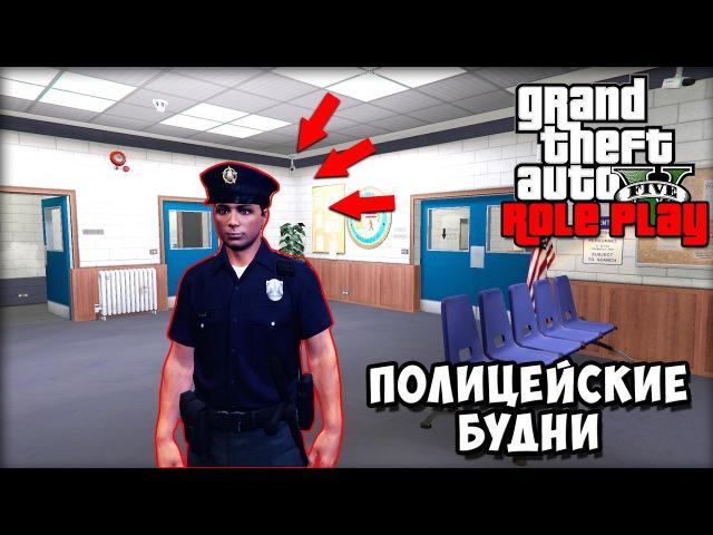 ПОЛИЦЕЙСКИЕ БУДНИ GTA 5 RP: ПОЙМАЛИ НАРКО-ДИЛЛЕРА! (GTA 5 Role Play)