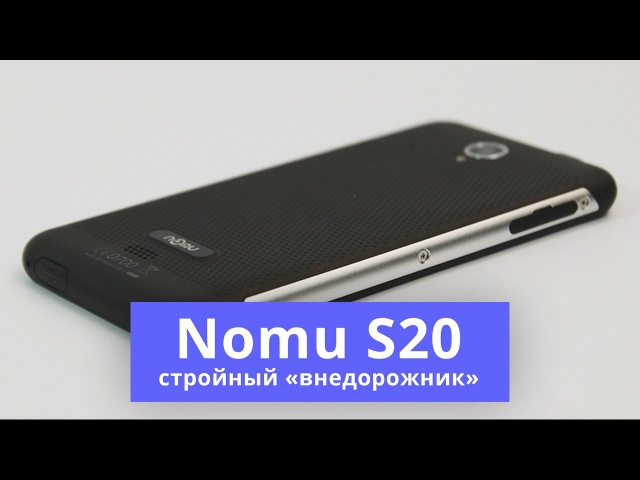 Обзор защищенного смартфона Nomu S20   China-Review