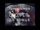 ПРИКОЛ В ЛИФТЕ СУПЕР ПРИКОЛ ! лучшие приколы 2017 смешное видео