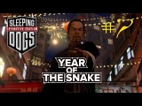 Sleeping DogsDefinitive Edition. Год Змеи (Year of the Snake).Миссии за спецназ.