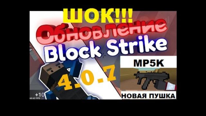 ВЫШЛА ОБНОВА 4.0.7 (BLOCK STRIKE) / НОВАЯ ПУШКА MP5K