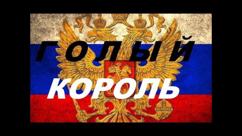 Президент России...- Тайн уже нет!