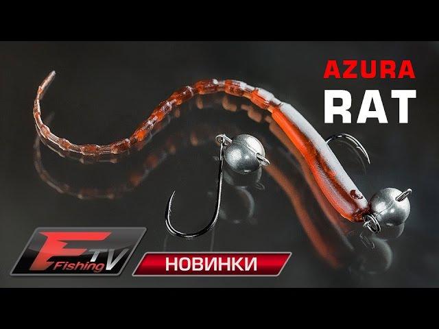 Приманка Azura Rat
