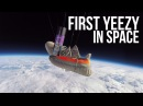 Adidas Yeezy Boost 350 v2 отправили в космос