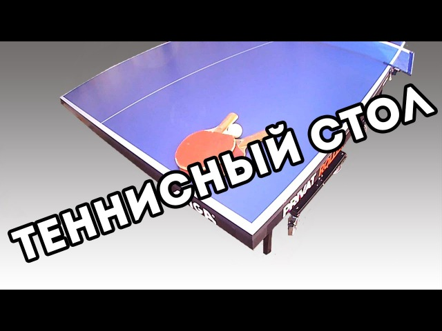 Теннисный стол ─ STIGA PRIVAT ROLLER.