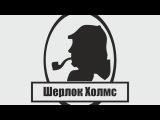 1-01 Этюд в багровых тонах / Шерлок Холмс