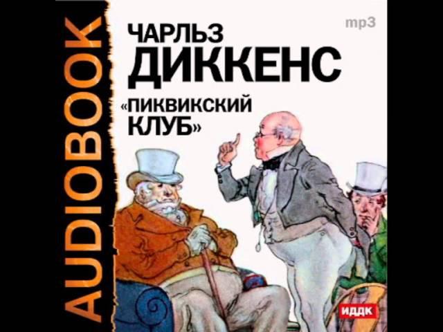 2000351 Chast 1 Аудиокнига Диккенс Чарльз Пиквикский клуб