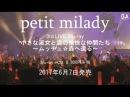 petit milady - 「3rd LIVE 小さな淑女と森の愉快な仲間たち~ムッチュ☆森へ還る~」6&#26376
