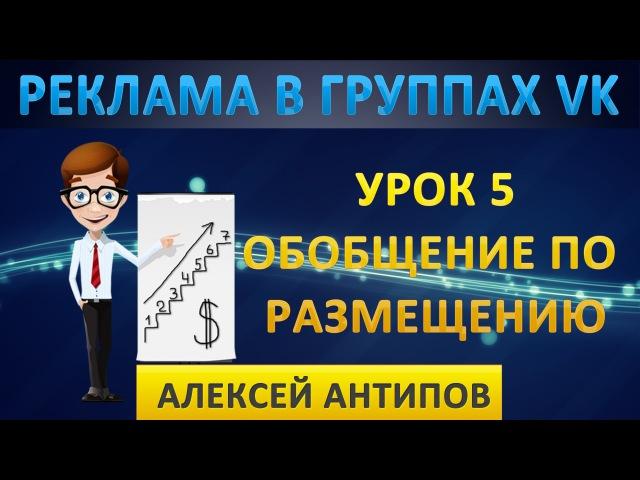 Урок 5. Обобщение по способам размещения рекламы в группах Вконтакте