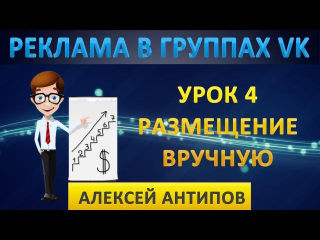 Урок 4. Размещение рекламы в группах вручную