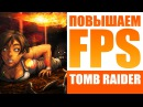 ПОВЫШАЕМ FPS в RISE OF THE TOMB RAIDER Тонкая НАСТРОЙКА ГРАФИКИ / Сравнение УЛЬТРА vs. НИЗКИЕ!