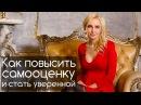 Самооценка Как стать уверенной в себе если вас критикуют Влог Милы Левчук