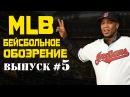 МЛБ. Бейсбольное обозрение. Выпуск #5 | Cleveland Indians. Edwin Encarnacion. Chicago Cubs