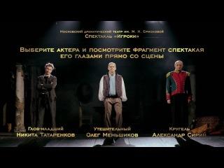 Театр им. М. Н. Ермоловой. «Игроки»