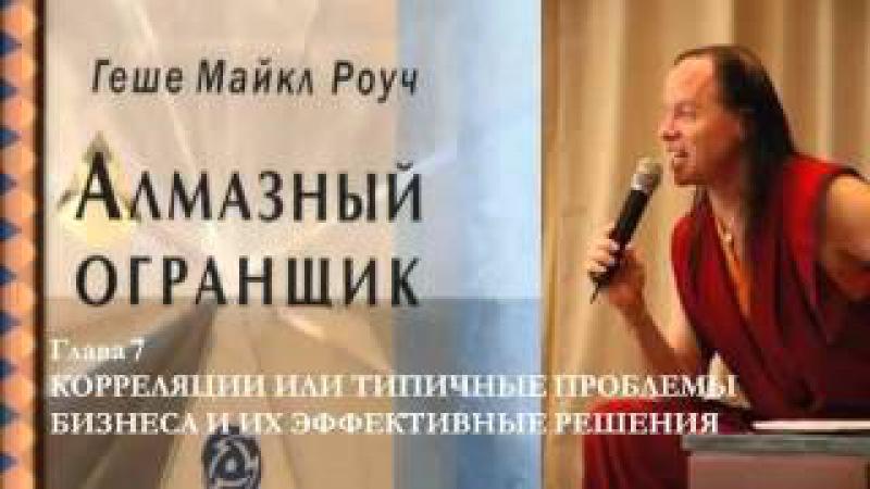6 Алмазный огранщик гл 7 аудиокнига Майкл Роуч