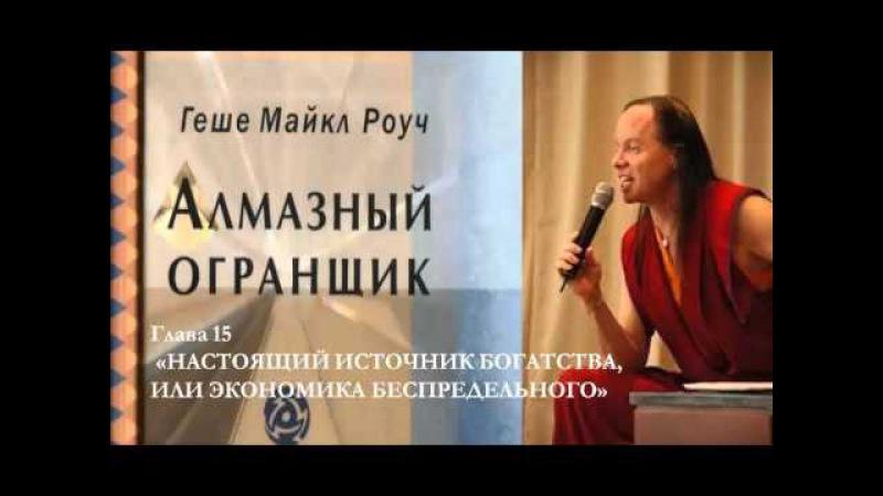 17 Алмазный огранщик гл 15 аудиокнига Майкл Роуч