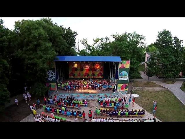 Яскрава країна собирает друзей Открытие 2 смены (20.06.2017)