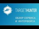 Target Hunter: Обзор сервиса и интерфейса (Промокод внутри)