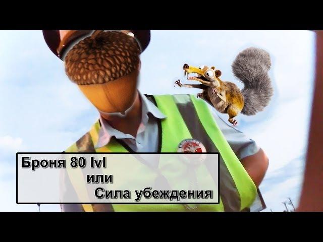 ДПС Уфа. Броня 80 lvl или Сила убеждения!