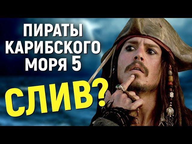 Пираты Карибского моря 5 – СЛИВ ИЛИ КРИТИКИ СОШЛИ С УМА (новости кино)