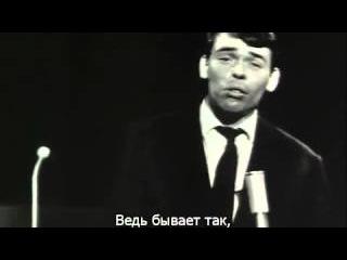 Jacques Brel - Ne Me Quitte Pas (русские субтитры)