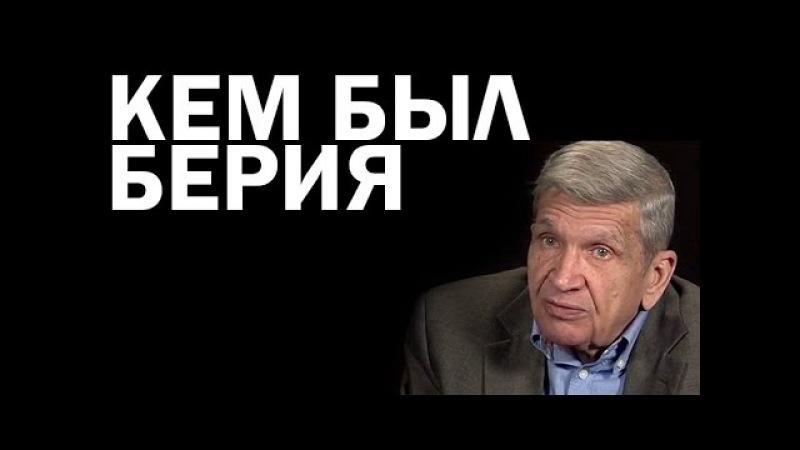 Юрий Жуков: кем был Берия 21.05.2017