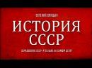 Евгений Спицын. История СССР. № 82. Образование СССР: что было на самом деле?