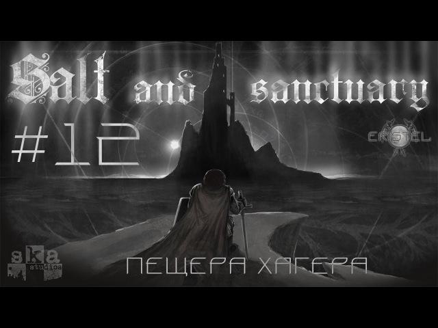 Salt Sanctuary маг Пещера Хагера 12