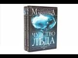 Чувство льда Александра Маринина 1.ч аудиокнига