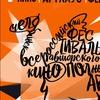Фестиваль авторского кино «ПОЛНЫЙ АРТХАУС»