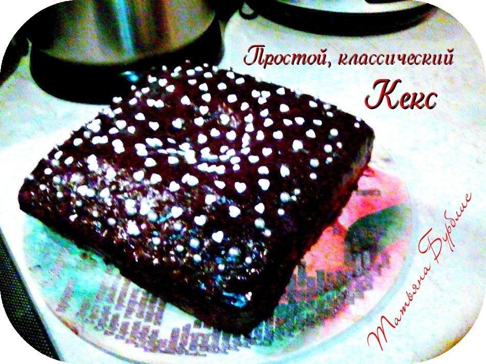 Кекс для подруги на День рождения!  Автор: Татьяна Бурблис(Будевич) Очень вкусный и нарядный пирог!    Ингредие�...