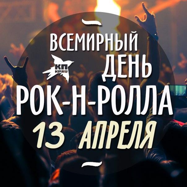 Для, международный день рок-н-ролла открытки