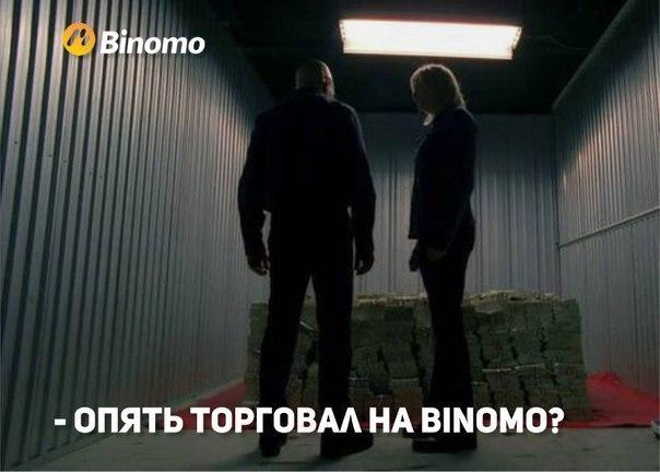 Binomo дарит новым трейдерам бесплатные опционы на 150$