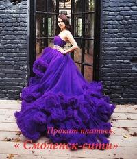 Смоленск аренда платьев