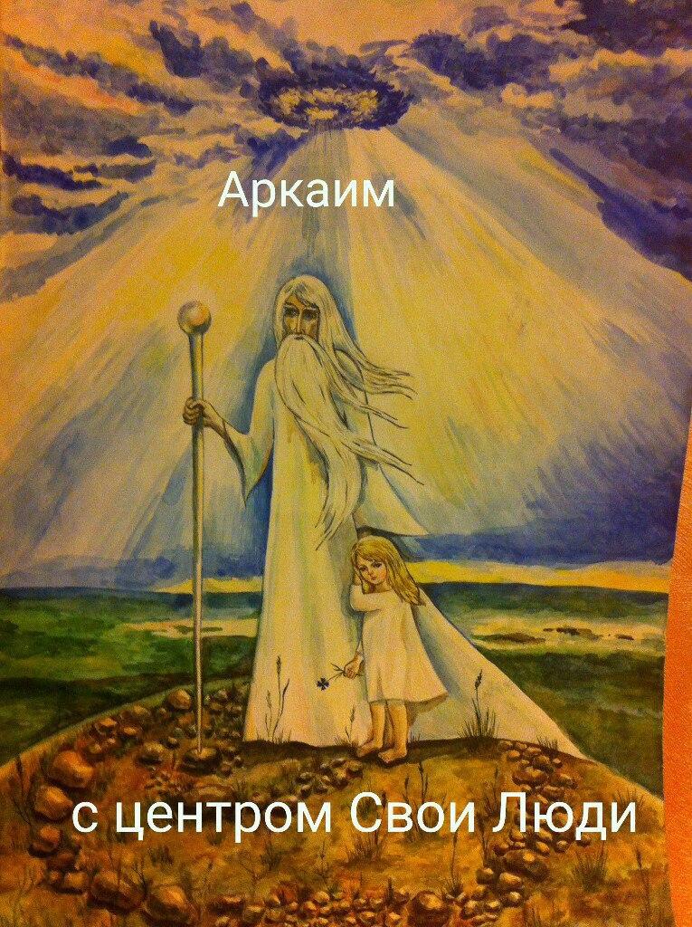 Афиша Уфа Аркаим июль 2019 Уфа