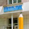 ШКОЛЬНИК - магазин канцелярских товаров