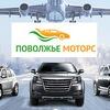 Автосалон Поволжье Моторс - Самара, Московское ш